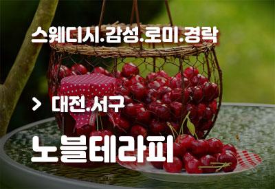 대전-마사지-노블테라피.jpg