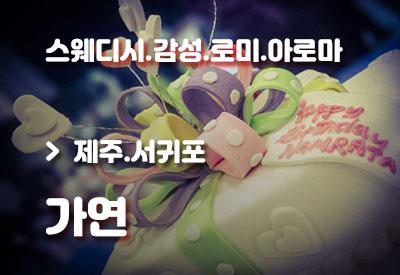 제주서귀포-마사지-가연.jpg