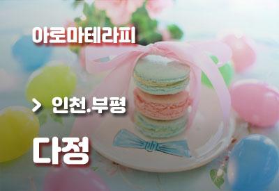 인천-1인샵-다정.jpg