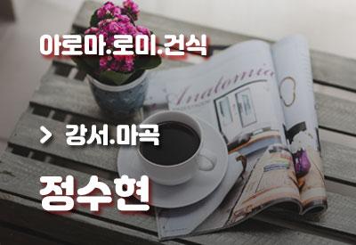 강서-1인샵-정수현.jpg
