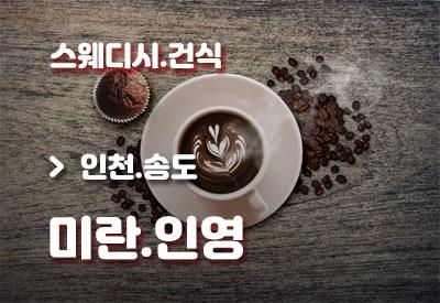 인천송도-스웨디시-미란인영.jpg