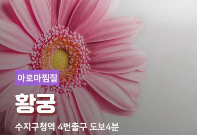용인수지-마사지-황궁.jpg