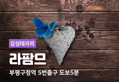 인천-스웨디시-라팜므.jpg