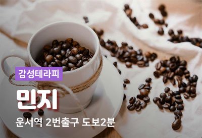 인천-1인샵-민지.jpg