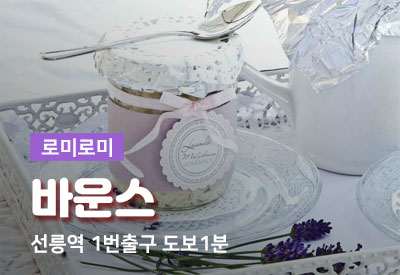 강남-마사지-바운스.jpg