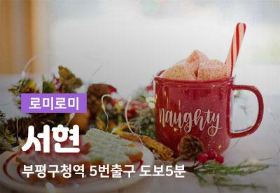 인천-1인샵-서현.jpg