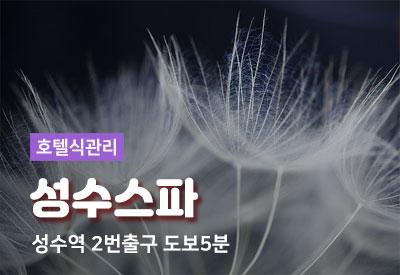 광진구-마사지-성수스파.jpg