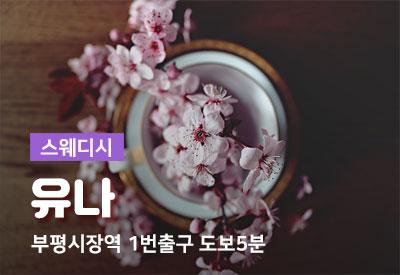 인천부평-1인샵-유나.jpg