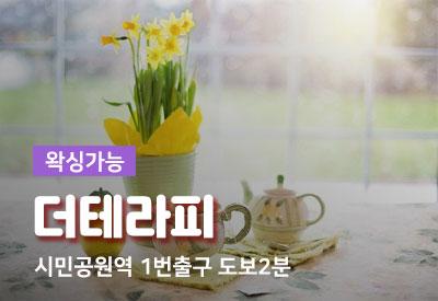인천-스웨디시-더테라피.jpg