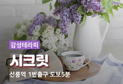 선릉-마사지-시크릿.jpg