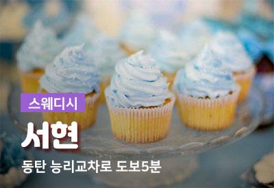 동탄-1인샵-서현.jpg
