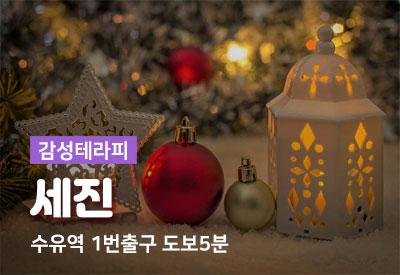 강북수유-1인샵-세진.jpg