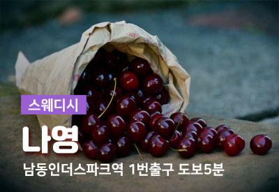 인천-스웨디시-나영.jpg