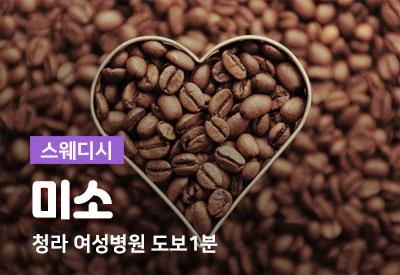 인천-스웨디시-미소.jpg