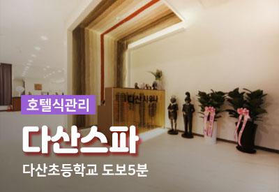 남양주-마사지-다산스파.jpg