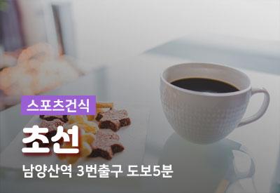 경남양산-1인샵-초선.jpg
