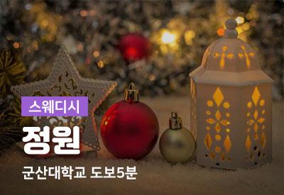 전북군산-마사지-정원.jpg