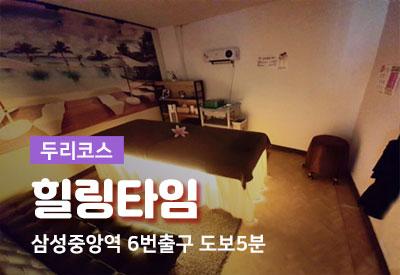 강남-마사지-힐링타임.jpg