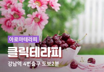 강남-마사지-클릭테라피.jpg