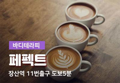 부산해운대-마사지-퍼펙트.jpg
