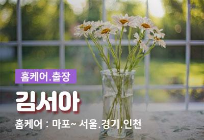 마포-출장마사지-김서아.jpg