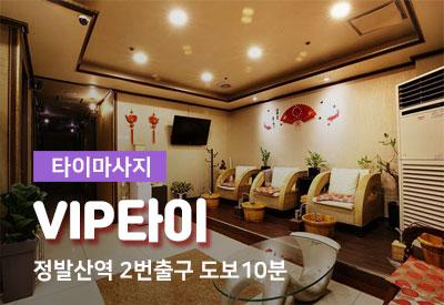 일산-마사지-VIP타이.jpg