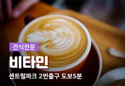 인천-마사지-비타민.jpg
