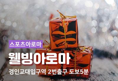 인천-마사지-웰빙아로마.jpg
