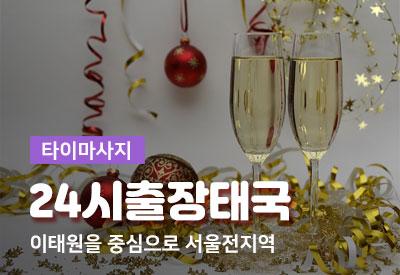 서울-출장마사지-24시출장태국.jpg