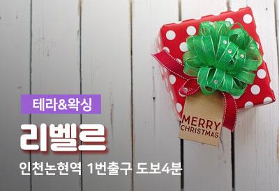 인천-1인샵-리벨르.jpg