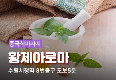 수원-마사지-황제아로마.jpg
