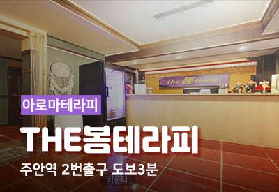 인천-마사지-더봄테라피.jpg