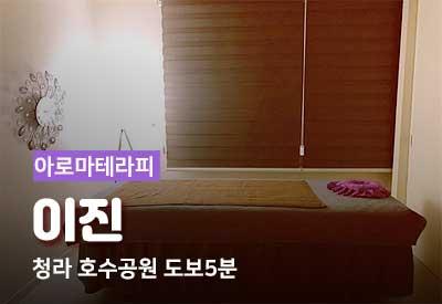 인천-1인샵-이진.jpg