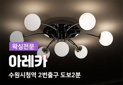 수원팔달구-왁싱샵-아레카.jpg