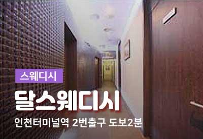 인천-건마-달스웨디시.jpg