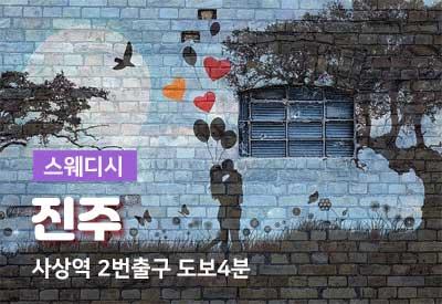 부산-1인샵-진주.jpg