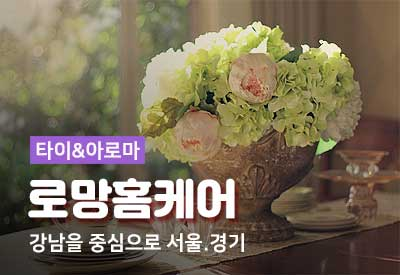 강남-출장마사지-로망홈케어.jpg