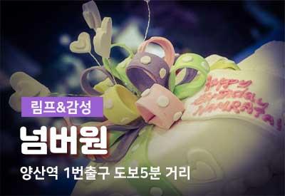 경남양산-마사지-넘버원.jpg
