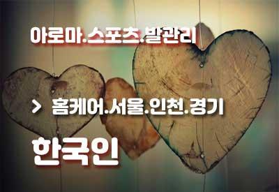 영등포-출장마사지-한국인홈케어.jpg