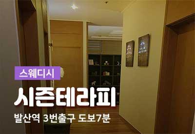강서-건마-시즌테라피.jpg