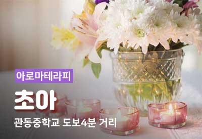 김해-1인샵-초아.jpg