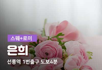 선릉-1인샵-은희.jpg