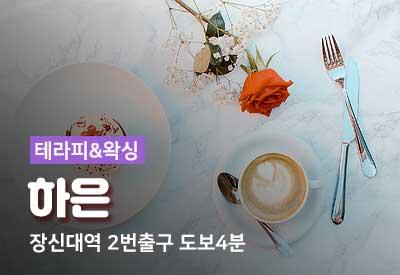 김해-1인샵-하은.jpg