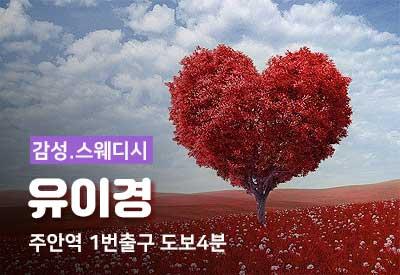 인천-1인샵-유이경.jpg