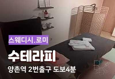 김포-마사지-수테라피.jpg