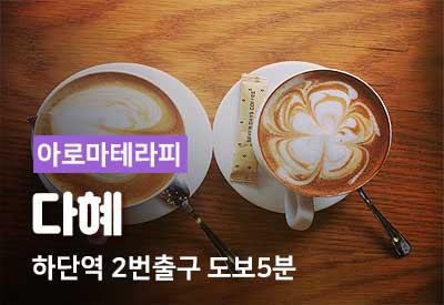 부산하단동-1인샵-다혜.jpg