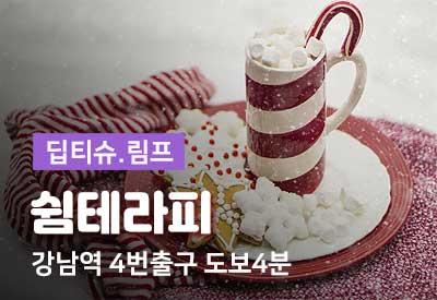 강남역삼동-마사지-쉼테라피.jpg