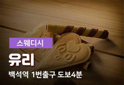 일산백석동-1인샵-유리.jpg