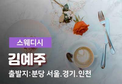 분당-출장마사지-김예주.jpg