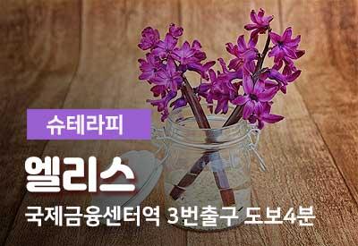 부산문현-1인샵-엘리스.jpg